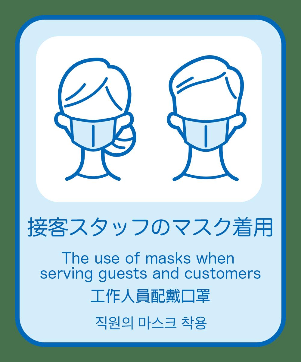接客スタッフのマスク着用