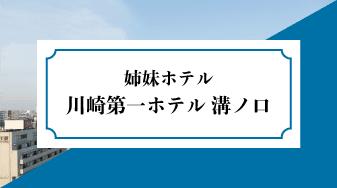 姉妹ホテル 川崎第一ホテル 溝ノ口